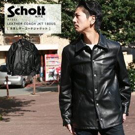 Schott レザーコーチジャケット 7551 180US 【ラッキーシール対応】【クーポン使用不可】