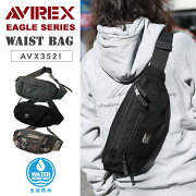 【平日限定1000円OFFクーポン対象】AVIREXアヴィレックスEAGLEシリーズ2WAYウエストバッグ