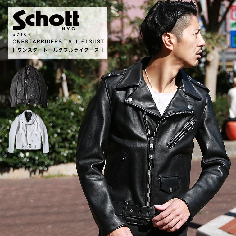 Schott ショット ワンスタートール ダブルライダース 613UST 7164 【クーポン使用不可】【ラッキーシール対応】