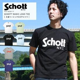 Schott ショット ベーシックロゴプリントTシャツ 3183017 3173032 【ラッキーシール対応】