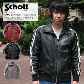 Schott ショット LEATHER TRACK JACKET/レザートラックジャケット 3191065 【ラッキーシール対応】【クーポン対象外商品】