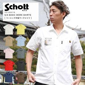平日限定10%OFFクーポン配布中★ Schott ショット TCワークシャツ 3195019【ラッキーシール対応】