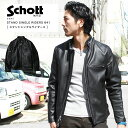 Schott ショット シングルライダース 641 【USAモデル】 【初回交換無料】 【クーポン対象外商品】【ラッキーシール対応】