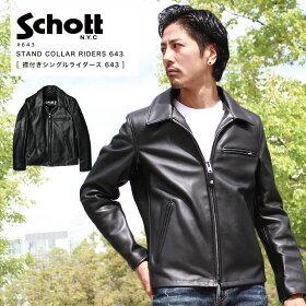 【SCHOTT(ショット)】シングル襟付きライダース#643