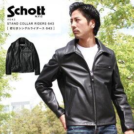 Schott ショット 襟付きトラッカージャケット 643 【USAモデル】 【初回交換無料】 【クーポン対象外商品】【ラッキーシール対応】