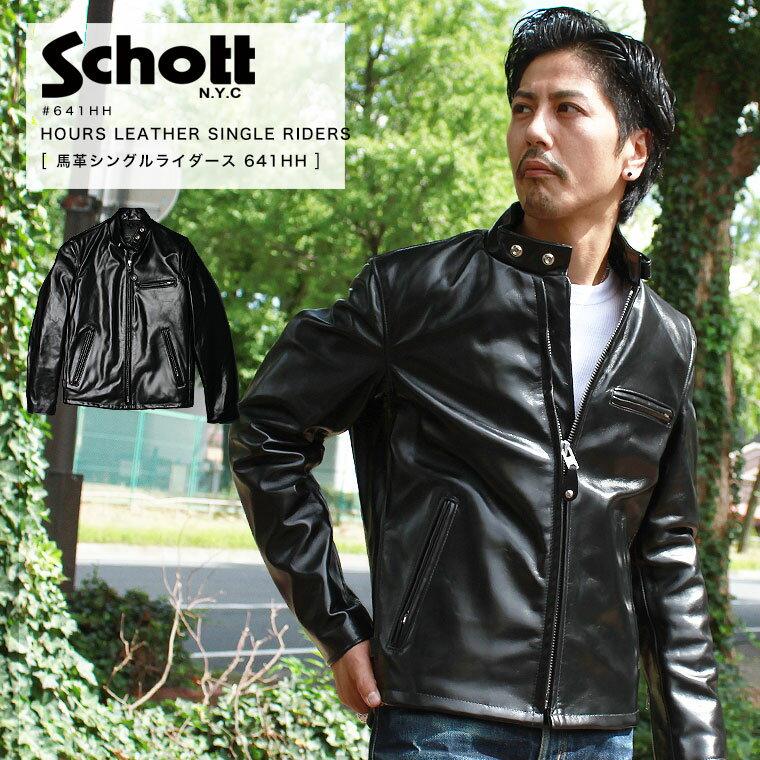 Schott ショット 馬革 シングルライダース 641HH 【USAモデル】 【初回交換無料】 【クーポン使用不可】【ラッキーシール対応】