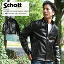 Schott ショット 馬革 シングルライダース 641HH 【USAモデル】 【初回交換無料】 【クーポン対象外商品】