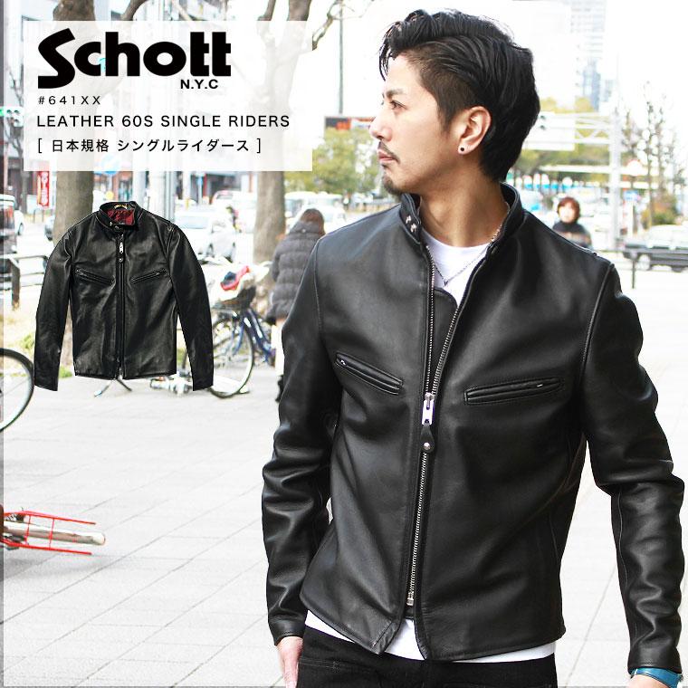 Schott ショット シングルライダース 641XX 7009 レザー ライダース ブラック メンズ ミリタリー アウトドア 【クーポン使用不可】【ラッキーシール対応】