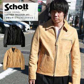 Schott ショット トラッカーレザージャケット 7209 【ラッキーシール対応】【クーポン対象外商品】
