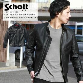 Schott ショット シングルライダース 641XX 7009 レザー ライダース ブラック メンズ ミリタリー アウトドア 【ラッキーシール対応】【クーポン対象外商品】