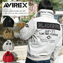 12時間限定★無条件20%OFFクーポン配布中!AVIREX アヴィレックス ブラックバードスタントジップジャケット アウター …