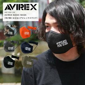 【先行予約商品】AVIREX アヴィレックス 洗える マスク サイズ調節可能 耳が痛くならない マスクバンド ファッションマスク ベロクロテープ COOLMAX 6109126 【クーポン使用不可】