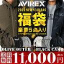 【先行予約】AVIREX アヴィレックス 福袋 HAPPY BAG 2020 秋冬 福袋 6900001 【クーポン対象外商品】