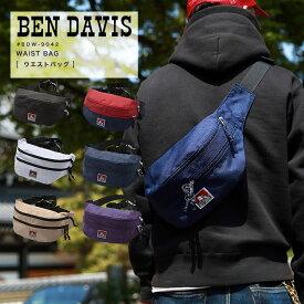BEN DAVIS ベンデイビス BDW-9042 ウエストバッグ ウエストポーチ ボディバッグ バック かばん メンズ レディース ユニセックス 2020年 春 夏 新色追加 パープル▲