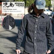 児島ジーンズウォバッシュワークシャツRNB-297【ポイント倍増返品・交換不可】