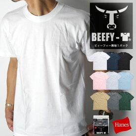 【無条件20%OFFクーポン】【送料無料】HANES BEEFY-T ヘインズ ビーフィー メンズ 無地 Tシャツ ヘビーウエイト Tシャツ パックT Tシャツ 半袖Tシャツ 無地 H5180【ラッキーシール対応】