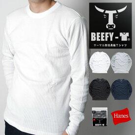 【無条件20%OFFクーポン】【送料無料】HANES BEEFY-T ヘインズ ビーフィー メンズ ロンT 無地 Tシャツ サーマル Tシャツ ワッフル 長袖Tシャツ HM4-Q103【ラッキーシール対応】