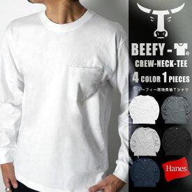 【無条件20%OFFクーポン】【送料無料】HANES BEEFY-T ヘインズ ビーフィー メンズ 無地 Tシャツ ヘビーウエイト Tシャツ パックT ポケット ロングスリーブ Tシャツ ロンT 長袖Tシャツ H5196【SALE 返品・交換不可】