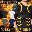 SALE★クーポンでさらにお得★ 加圧インナー 加圧シャツ タンクトップ シャツ メンズ ...
