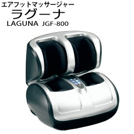脚マッサージ器 足裏 ふくらはぎ ラグーナ 新品 LAGUNA エアーマッサージャー フットマッサージ機 JGF-800 JGF800 送料込み 正規販売店