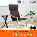 【送料込】ドクターエア3Dマッサージシート専用リラックスチェア ドリームファクトリー