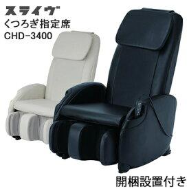 開梱設置料・送料込み くつろぎ指定席Light CHD-3400 新品 大東電機工業 スライヴ マッサージチェアCHD3400
