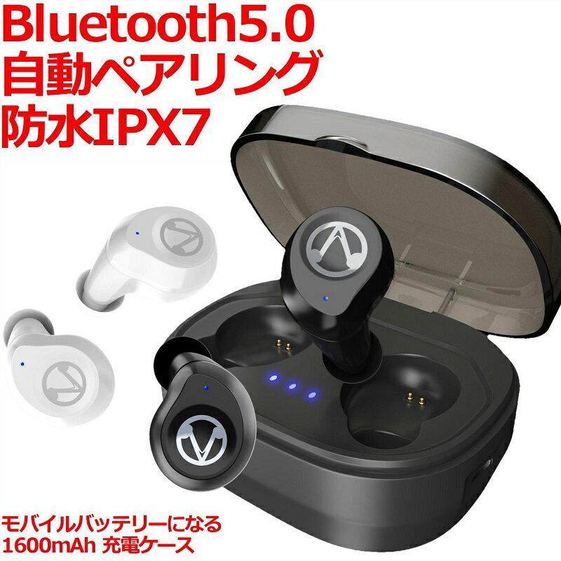 【最新型 Bluetooth5.0 IPX7】bluetooth ワイヤレスイヤホン | イヤホン イヤフォン ワイヤレス ワイアレスイヤホン ワイアレスイヤフォン 完全ワイヤレス bluetooth ブルートゥースイヤホン iphone ブルートゥース スポーツ 防水 片耳 両耳 高音質 マイク付き 宅配便