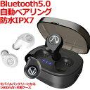 【最新型 Bluetooth5.0 IPX7】bluetooth ワイヤレスイヤホン | イヤホン イヤフォン ワイヤレス ワイアレスイヤホン …