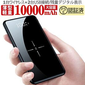 【2019年 新型】モバイルバッテリー 大容量 iPhone 軽量 10000mAh 機内持ち込み 3台同時充電可能 ワイヤレス充電 Qi充電 iPad android 対応 送料無料