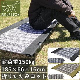 【楽天1位】 コット FUTURE FOX (フューチャーフォックス) ローコット キャンプ ベッド アウトドア ツーリング