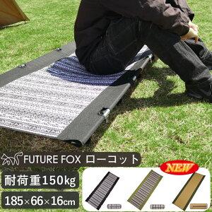 コット FUTURE FOX (フューチャーフォックス) ローコット キャンプ ベッド アウトドア ツーリング