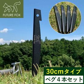 FUTURE FOX ペグ 鉄製 30cm 4本セット 軽量 【信州発アウトドアブランド】商品レビューでロゴ入りステッカープレゼント! 送料無料