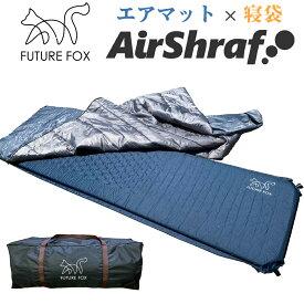 FUTURE FOX エアシュラフ 寝袋 キャンプマット 7cm 自動膨張式 連結 車中泊 【南信州発アウトドアブランド】