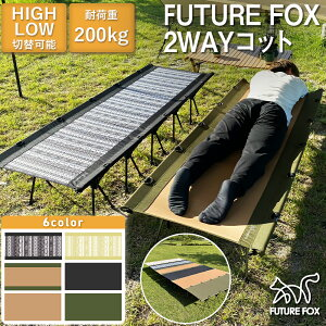 コット FUTURE FOX (フューチャーフォックス)2WAYコット キャンプ ベッド アウトドア ツーリング 【南信州発アウトドアブランド】
