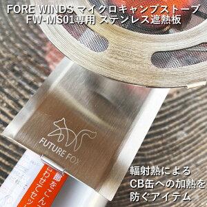 FUTURE FOX イワタニ FORE WINDS マイクロキャンプストーブ FW-MS01 専用 ステンレス遮熱板【南信州発アウトドアブランド】