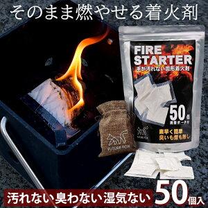 FUTURE FOX 着火剤 焚き火 薪 薪ストーブ 50個入り 収納ポーチ付属 【南信州発アウトドアブランド】