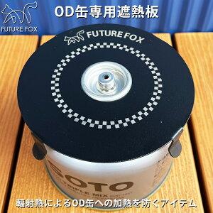 FUTURE FOX OD缶 遮熱板 250サイズ 500サイズ 全てのOD缶に使用可能 【南信州発アウトドアブランド】