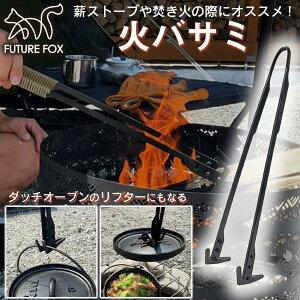 FUTURE FOX 火バサミ 薪ばさみ リッドリフター バーベキュー トング 焚き火 長さ53cm 鉄製 黒染め加工 【南信州発アウトドアブランド】