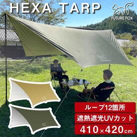 FUTURE FOX ヘキサタープ キャンプ タープ タープテント 4.2m×4.1m 天幕 防水 耐水圧 3000mm 遮光 遮熱 UVカット 撥水加工 【南信州発アウトドアブランド】