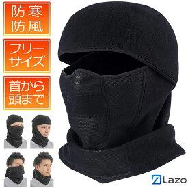 フェイスマスク 防寒 バラクラバ ネックウォーマー バイク スノーボード スキー メンズ スポーツ 防寒マスク