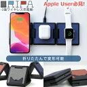 ORIPA オリパ ワイヤレス充電器 iPhone Apple Watch 充電器 Qi 充電器 ワイヤレス 急速 充電 1台で3台充電可能 デスクの上をスマート&おしゃれに プレゼント 送料無料