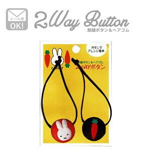 ミッフィー かわいい ヘアゴム miffy CARROT レッド&ブラウン 2個セットボタン刺繍 ゴム付き くるみボタン アクセサリー パーツ D02B1507