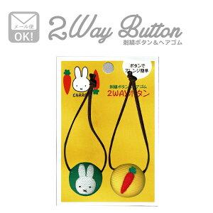 ミッフィー かわいい ヘアゴム miffy CARROT グリーン&イエロー 2個セットボタン刺繍 ゴム付き くるみボタン アクセサリー パーツ D02B1508