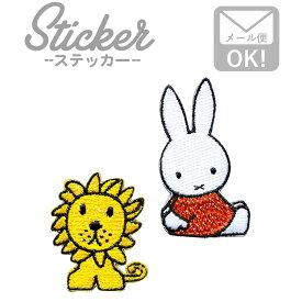 ステッカー/シール ミッフィー(らいおんといっしょ) D02R8637 ステッカー シール 入園 名前 キャラクター 文房具