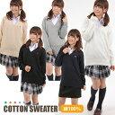 【11月初旬頃発送:一部予約販売開始しました】スクール セーター 制服 Vネック ワンポイント 刺繍 コットン ニット …