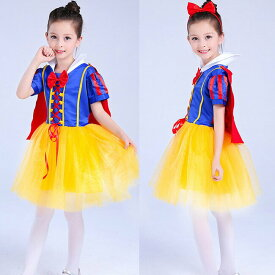 0a663071e7620 キッズ 白雪姫 ドレス 子供用 スチューム ハロウィン 仮装 コスプレ ガールズ プリンセスドレス ブルー×イエロー 100cm