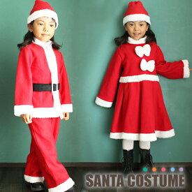 サンタ コスプレ コスチューム パンツタイプ ワンピース ベビー キッズ 帽子付き 女の子 男の子 90cm 100cm 110cm 120cm 130cm 140cm クリスマス クリスマスプレゼント