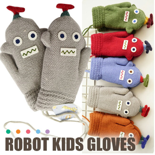キッズ ロボット 手袋 ミトン グローブ グレー ブルーレッド オレンジ グリーン 4〜8歳くらい