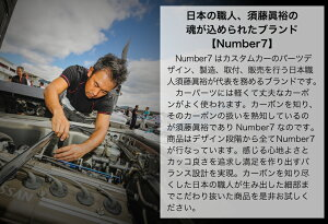 number7とは