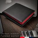 財布 メンズ 二つ折り Number7 人気 の カーボン レザー ウォレット 財布 ブランド ちょうどいい 革 選べる全4色…